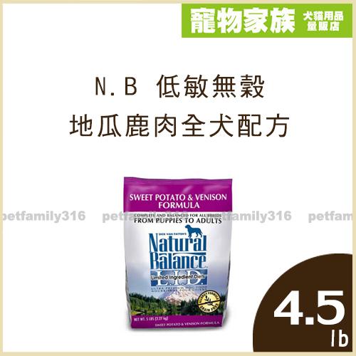 寵物家族-Natural Balance低敏無穀地瓜鹿肉全犬配方4.5lb