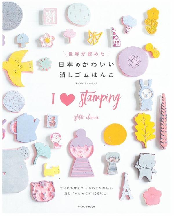 日本可愛橡皮印章製作圖案創意集