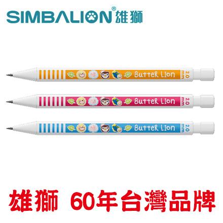 雄獅 MP201 奶油獅2.0mm大三角學齡自動鉛筆 / 支 ( 顏色隨機出貨 )