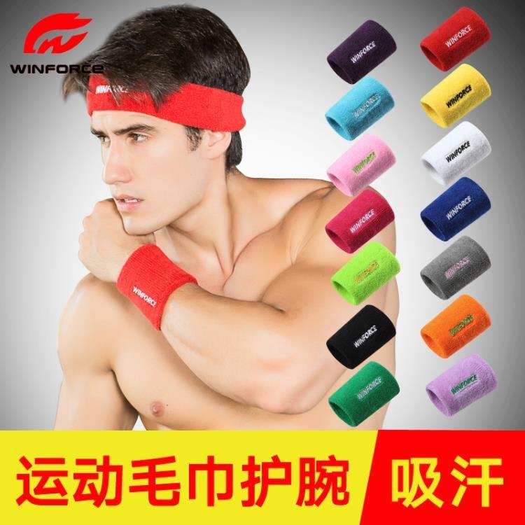 網球跑步健身登山擦汗男女毛巾護手腕