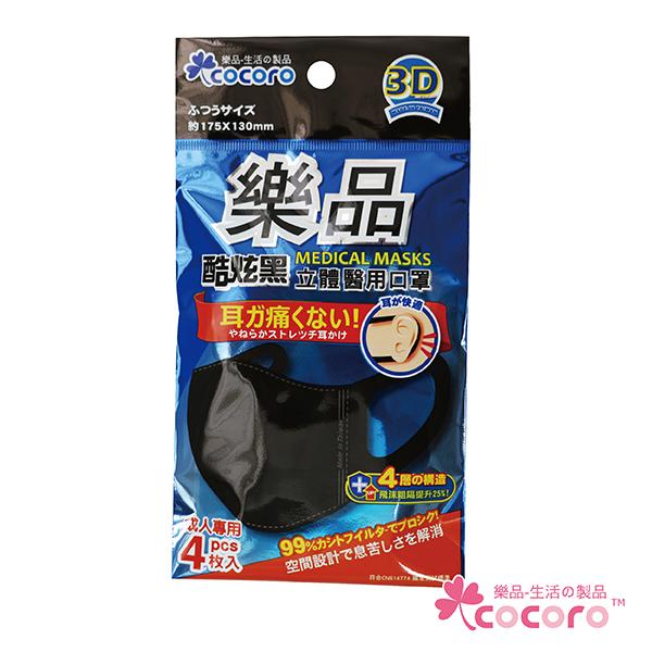 【COCORO樂品】3D醫用口罩(成人)酷炫黑 4枚 四層式 台灣製 拋棄式口罩