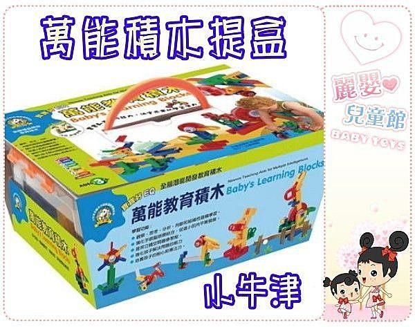 麗嬰兒童玩具館小牛津寶寶好EQ系列-萬能教育積木-3D3Q組合積木提盒