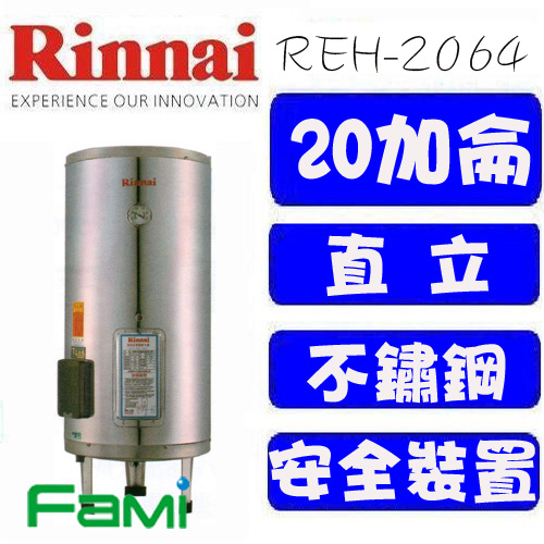 fami林內電熱水器REH-2064 20加侖直立儲熱式電熱水器