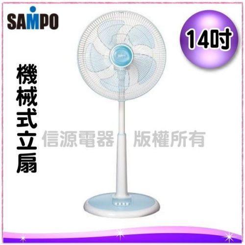 """【信源】 全新""""SAMPO聲寶14吋桌立扇《SK-FC14》線上刷卡~免運費~"""