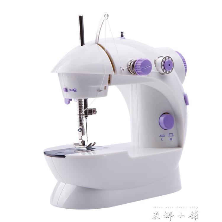 全自動縫紉機家用電動微型縫紉機迷你臺式小型手動米娜小鋪
