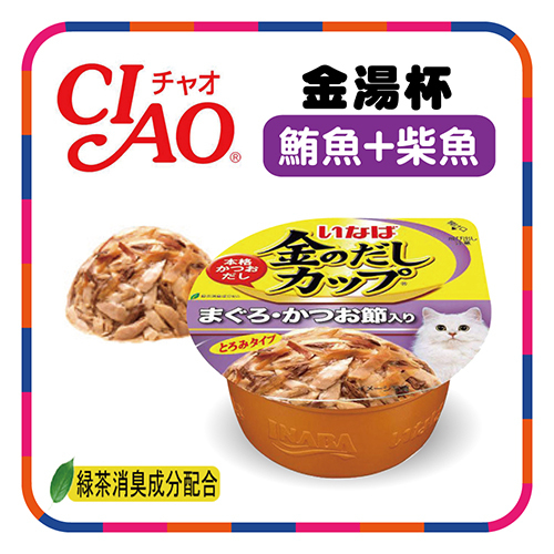 日本直送CIAO金湯杯-鮪魚柴魚70g IMC-136-48元可超取C002G36