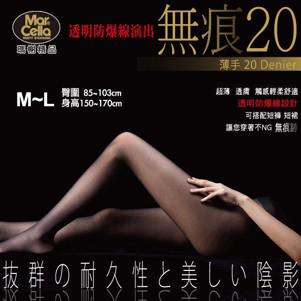 瑪榭無痕薄手20透明防爆線透膚絲襪褲襪觸感輕柔舒適台灣製