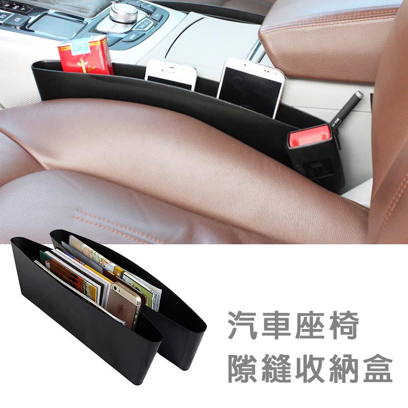 精品系列一入組汽車座椅隙縫收納盒車用椅縫置物盒收納袋手機零錢雜物萬用多功能