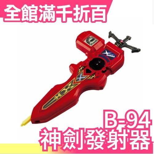 【小福部屋】【 雙迴旋 B-94 神劍發射器 紅色】空運 日本 戰鬥陀螺 爆烈世代 左迴旋右迴旋 BURST