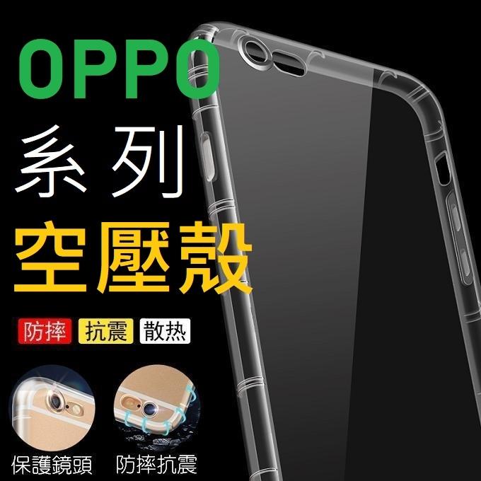 OPPO R9S PLUS空壓殼氣囊防摔氣墊耐磨矽膠軟套散熱好不發黃Hebe采昇通訊
