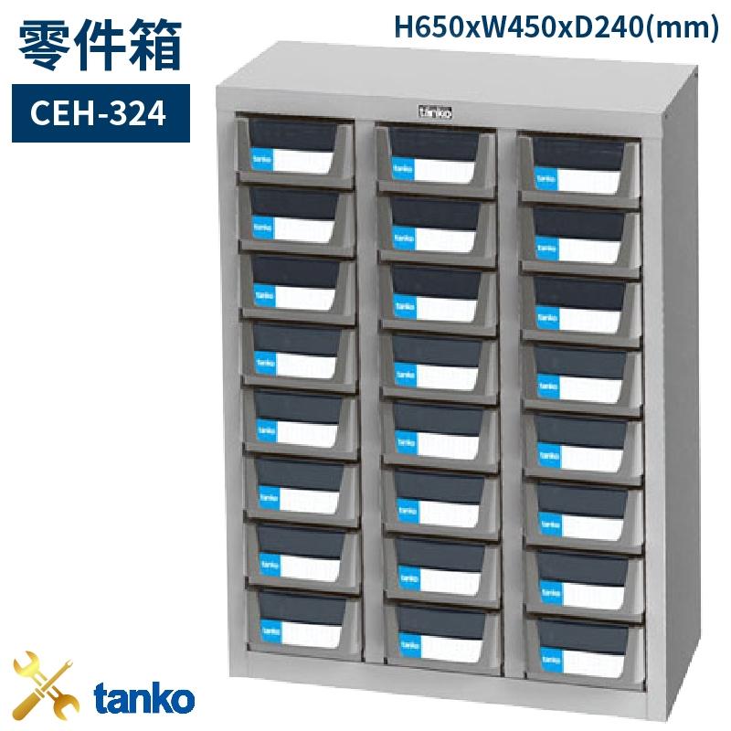 CEH-324 零件箱 新式抽屜設計 零件盒 工具箱 工具櫃 零件櫃 收納櫃 分類抽屜 零件抽屜