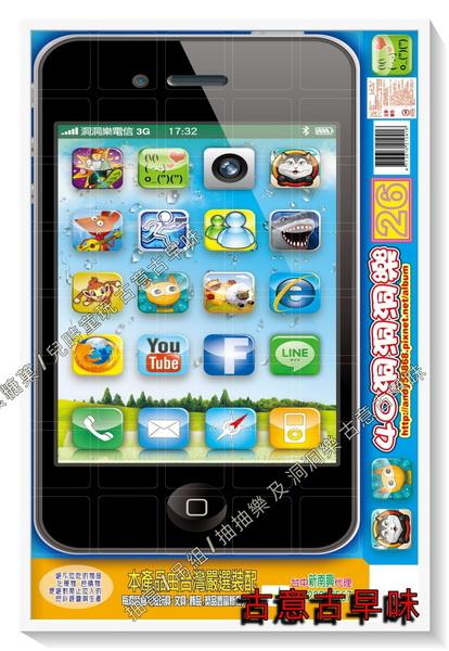5元40洞26洞洞樂iphone懷舊童玩托洞戳戳樂41x26cm隨機出貨