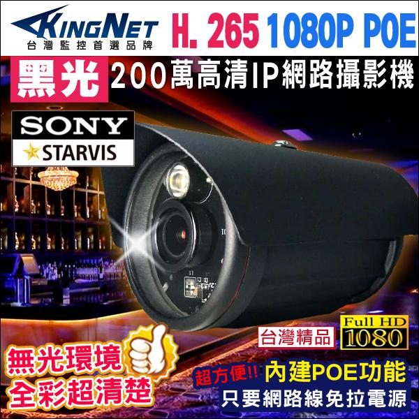 監視器攝影機 KINGNET HD 1080P 超星光級 黑光 IP 網路攝影機 防水槍型 H.265 夜間高清全彩 POE供電