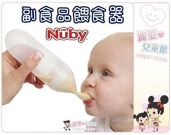 麗嬰兒童玩具館~美國NUBY自然乳感系列-矽膠餵食品二階段組90ml.副食品輕鬆餵.