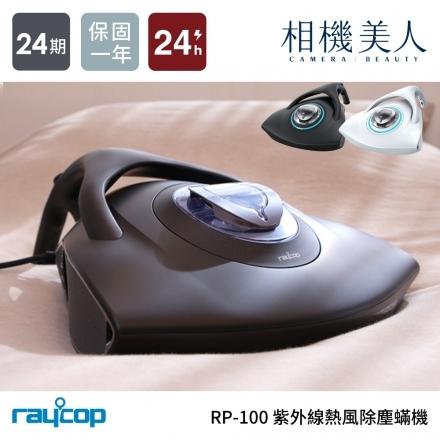 【限時贈濾網3入】RAYCOP RP100 紫外線熱風除塵蟎機 RP-100 塵蟎 PM2.5 殺菌 韓國製造
