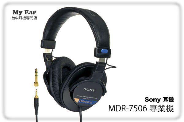SONY MDR-7506專業監聽耳機保固一年台灣索尼公司貨My Ear台中耳機專賣店
