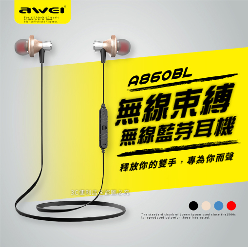 Awei A860BL無線智能藍牙耳機扁線好整理入耳式立體聲耳塞運動耳機便攜磨砂兼容高