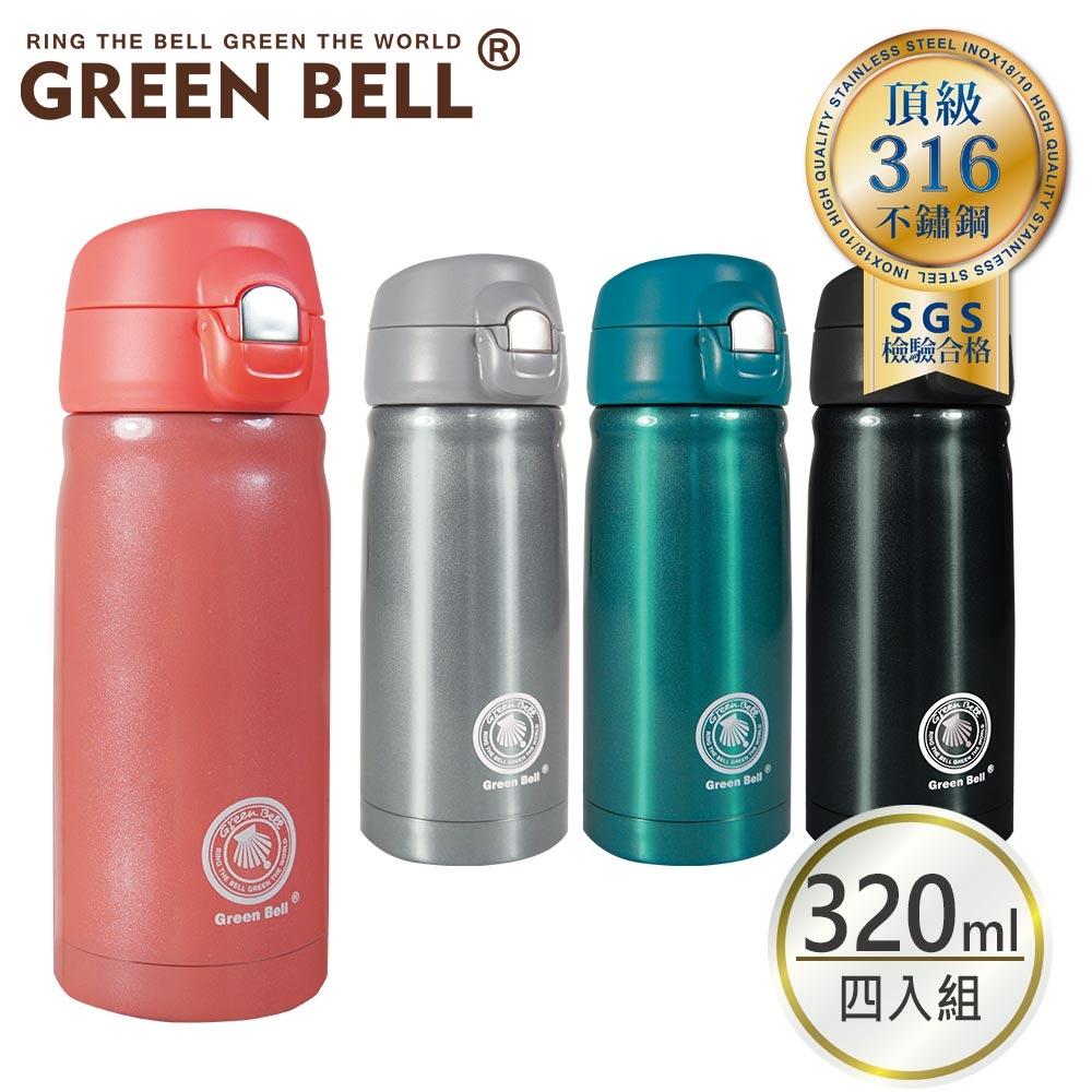 [買一送一] GREEN BELL綠貝316陶瓷層彈蓋隨身保溫杯320ml 保冷杯 彈蓋保溫杯 陶瓷保溫杯