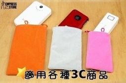 【妃航】只賣39元! 3.5吋~5吋 多色 行動電源/手機/充電器/iPhone 4 4S 3GS HTC 絨布袋