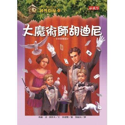 神奇樹屋50:大魔術師胡迪尼