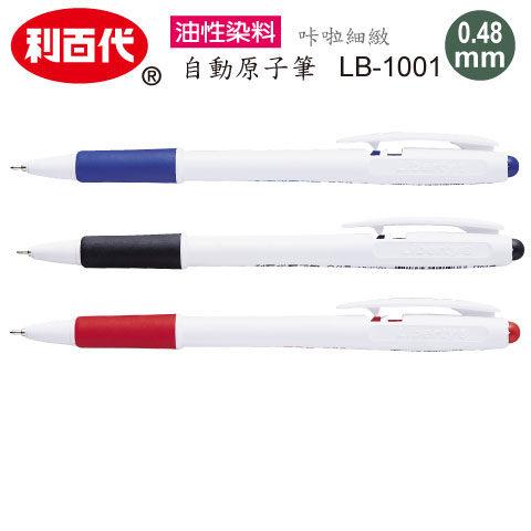 [奇奇文具]【利百代 LIBERTY 原子筆】 利百代 LIBERTY LB-1001 0.48mm細緻自動原子筆/(黑/藍/紅)