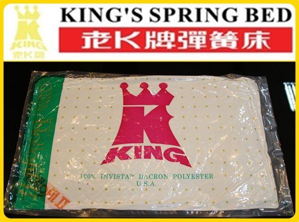 老K牌彈簧床-杜邦絲棉枕頭(兩顆以上另有優惠)