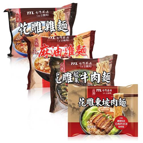 台灣菸酒麻油雞麵花雕雞麵花雕酸菜牛肉麵花雕東坡肉麵200g單包入BG Shop 4款供選