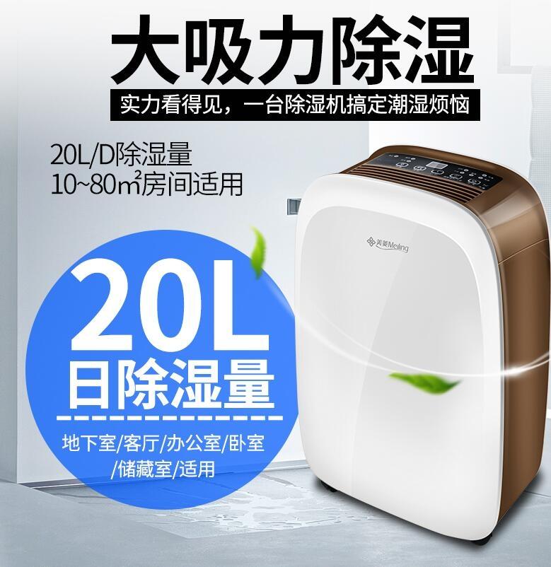 幸福居*美菱除濕機家用靜音抽濕機地下室臥室除濕器抽濕器吸濕器幹燥吸潮(主圖款)