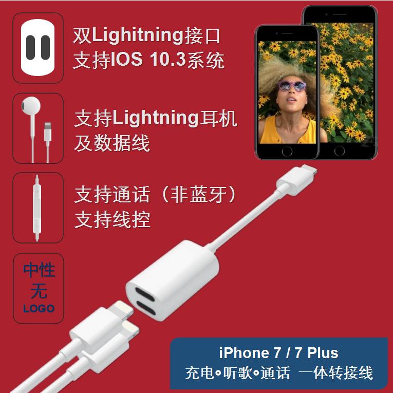 秋奇啊喀3C配件-蘋果手機一分二轉接線可接聽電話充電聽歌兩不誤充電音頻線雙口線