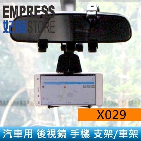 妃航X029汽車車用後照鏡後視鏡車架支架iPhone三星手機行車記錄器衛星導航GPS