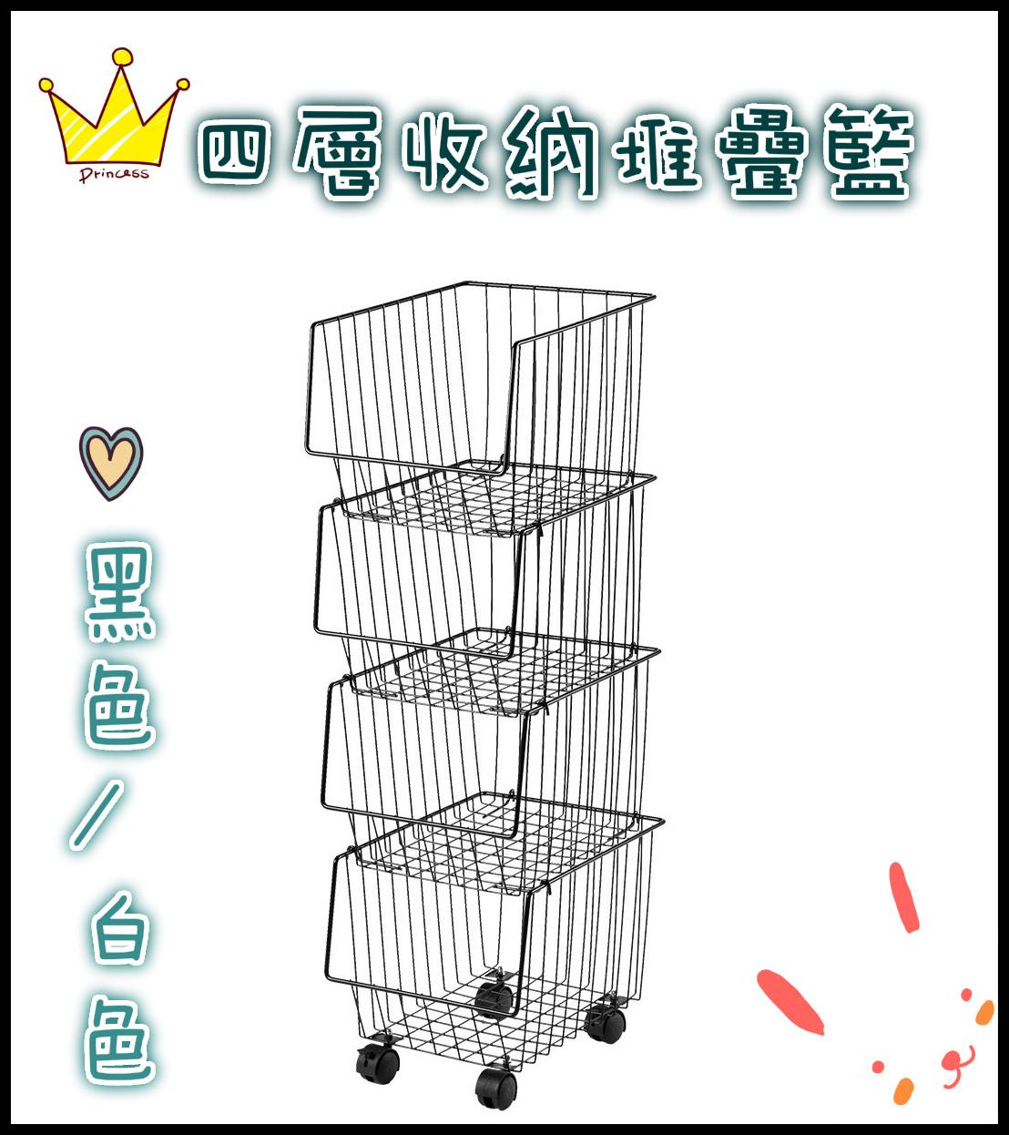 籃子生活大師四層收納堆疊籃共兩色收納堆疊整理打掃籃子收納箱整理籃整理箱