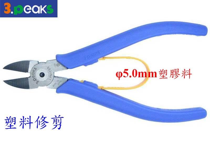 日本3.peaks LPN-150S 6吋超輕型塑膠專用斜口鉗