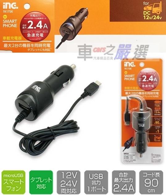 車之嚴選 cars_go 汽車用品【TK17SK】日本tama 2.4A microUSB附線充電器 2.4A USB點煙器手機車充
