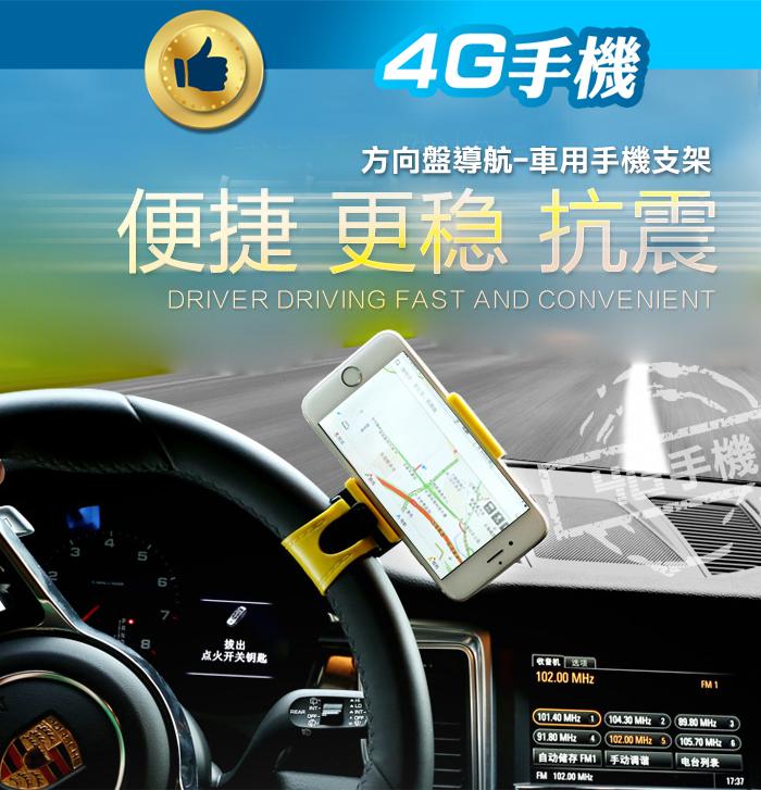 車載方向盤手機支架矽膠防滑導航支架卡扣掛勾手機夾穩當款4G手機