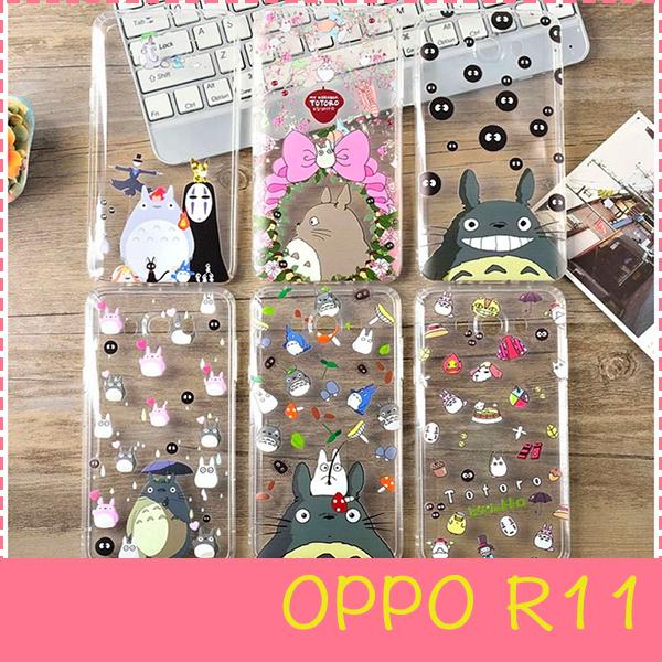 【萌萌噠】歐珀 OPPO R11 超萌可愛龍貓保護殼 輕薄全包矽膠軟殼 手機殼 手機套 空壓殼 外殼