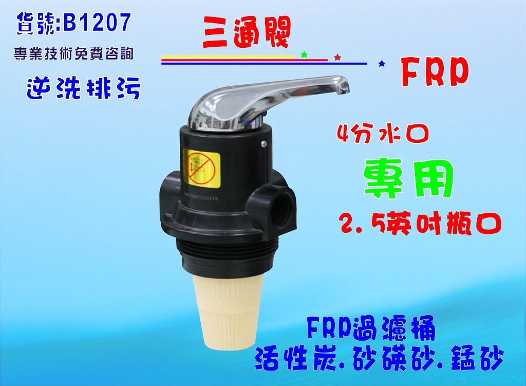 七星淨水地下水處理FRP桶手動沖洗控制閥.水塔過濾淨水器.RO純水機前置貨號:B1207