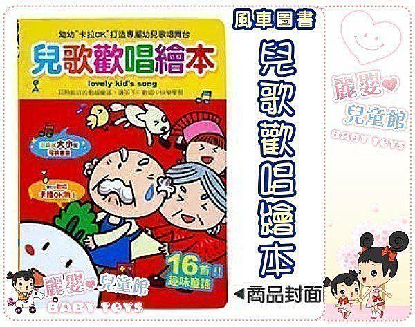 麗嬰兒童玩具館優質幼教教具-風車圖書-兒歌歡唱繪本-熱賣追加到貨