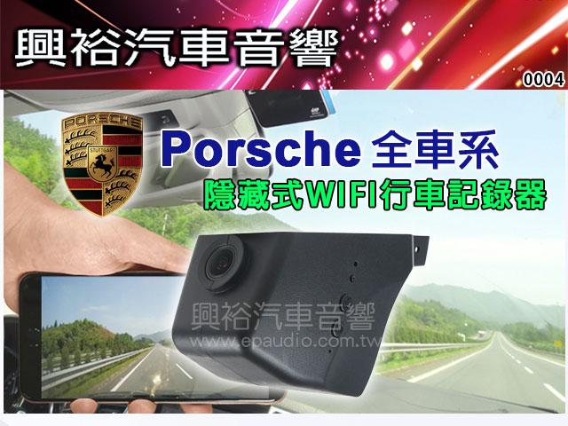 【專車專款】Porsche全車系專用 隱藏式WiFi行車記錄器*Full HD 1296P/150度超廣角