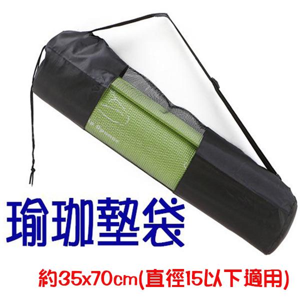 BO雜貨SV6390瑜伽墊網袋收納袋瑜伽專用半網背包瑜伽背包瑜伽墊套子61x直徑1.5cm以下適用