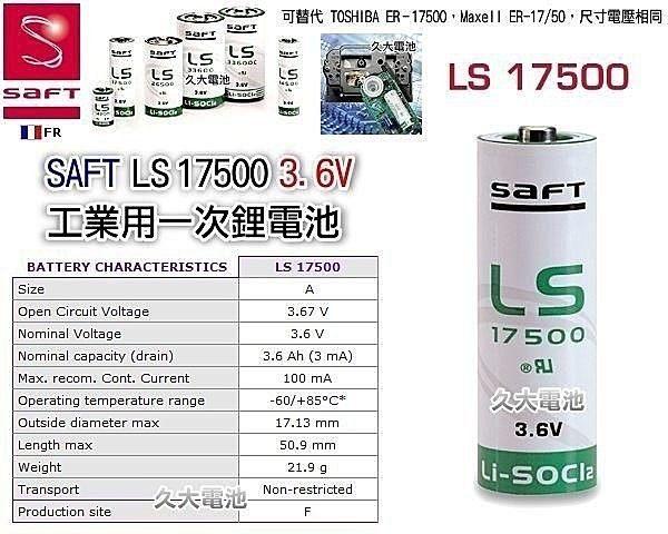✚久大電池❚ 法國 SAFT LS17500 LS-17500 3.6V 3.6AH  (15)