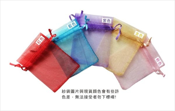 娃娃屋樂園~7X9cm一組10入素面雪紗袋每組20元喜糖袋束口袋飾品袋禮品袋
