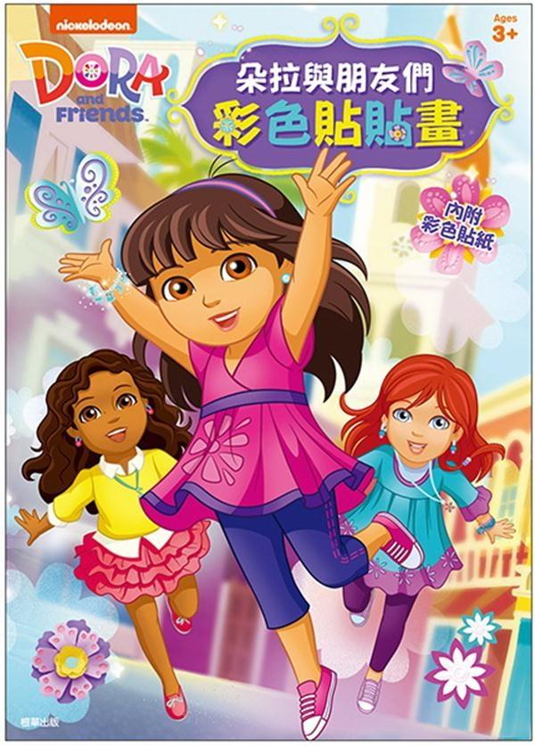 朵拉與朋友 彩色貼貼畫