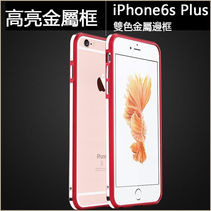 高亮航空鋁邊框iPhone 6 6S金屬邊框保護套iPhone6s Plus手機殼雙色金屬框手機套
