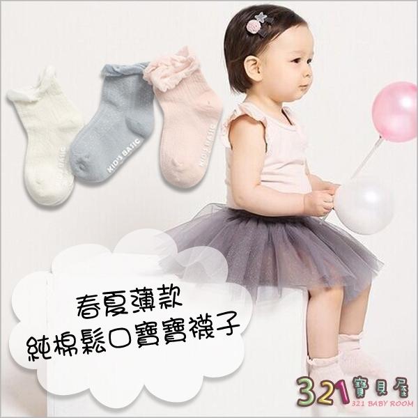 童襪子-韓國熱銷薄棉素色鬆口防滑短襪-321寶貝屋