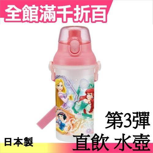 42.公主系列2空運日本製迪士尼卡通兒童水壺480ml彈蓋直飲多款可選小福部屋