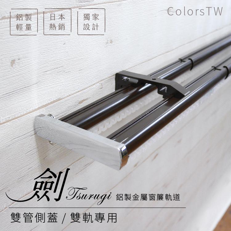 鋁合金伸縮軌道 劍系列 雙管側蓋飾頭 雙軌 70-120cm 造型窗簾軌道DIY 遮光窗簾專用軌道裝