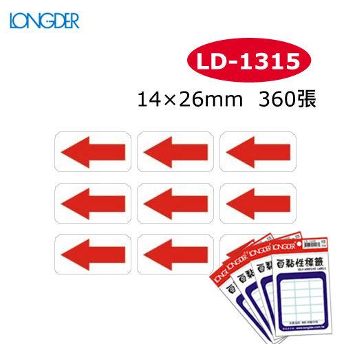 【西瓜籽】龍德 自黏性標籤 LD-1315(紅色箭頭) 14×26mm(360張/包)