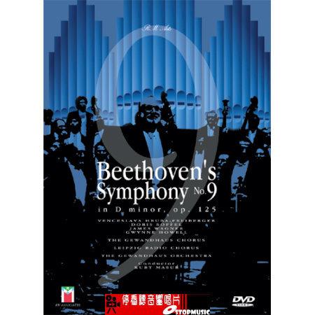 停看聽音響唱片DVD貝多芬第九號交響曲