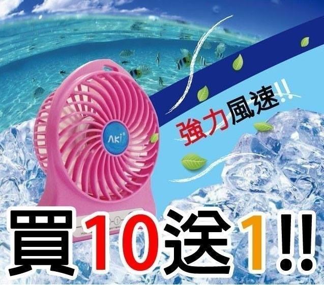 【買10送1】AKI 迷你風扇 USB風扇 3檔風扇 涼風扇 嬰兒車風扇  立式 掛扇 環保可充電 送18650電池
