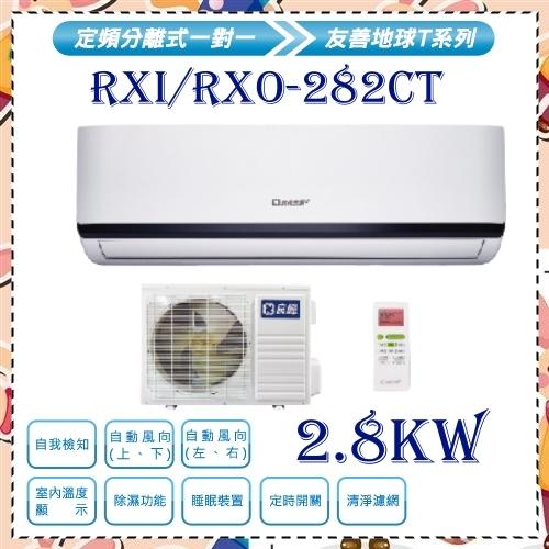 良峰CSPF機種更節能更省電2.8kw 4-6坪一對一分離式冷氣RXI-282CT RXO-282CT